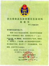 中国包材輸出許可証